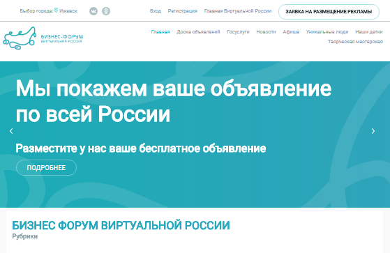 Новый дизайн Бизнес Форума Виртуальной России