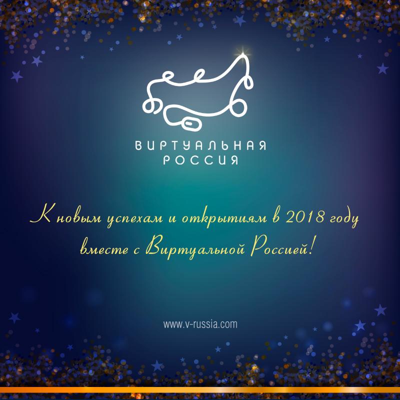 Виртуальная Россия поздравляет с наступающим Новым 2018 годом!