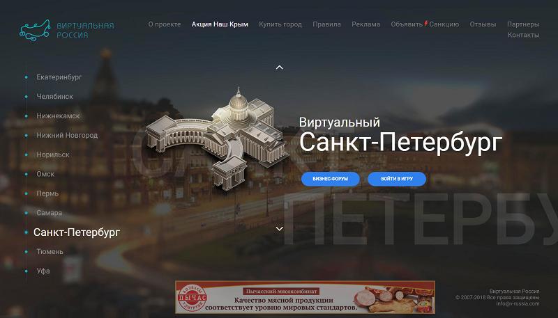 Новый дизайн Виртуальной России